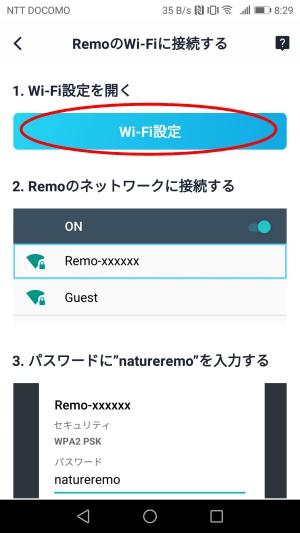 NatureRemo再セットアップ6