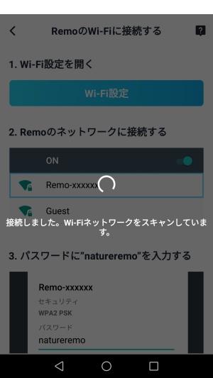 NatureRemo再セットアップ8