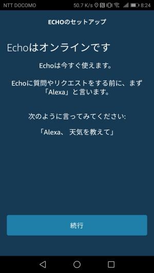 アレクサ再セットアップ14