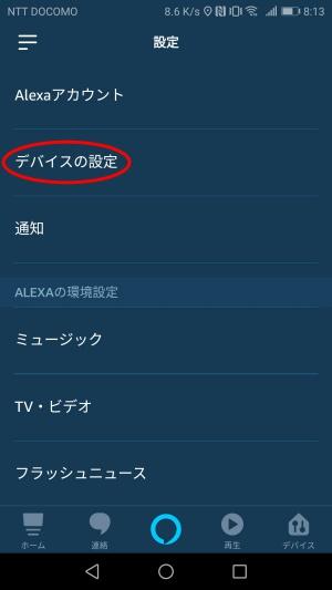 アレクサ再セットアップ2