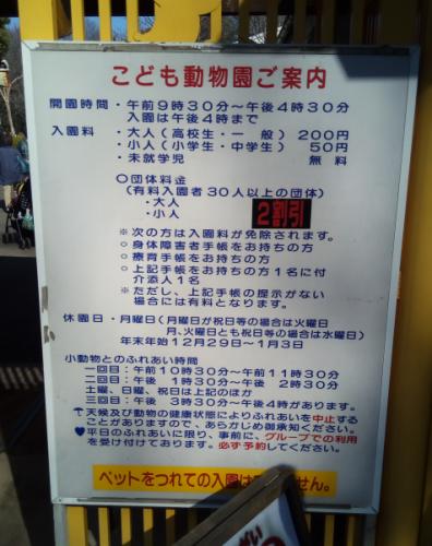 智光山公園3