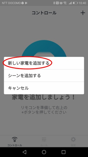 Remoアプリ10