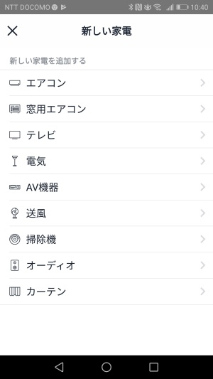Remoアプリ11