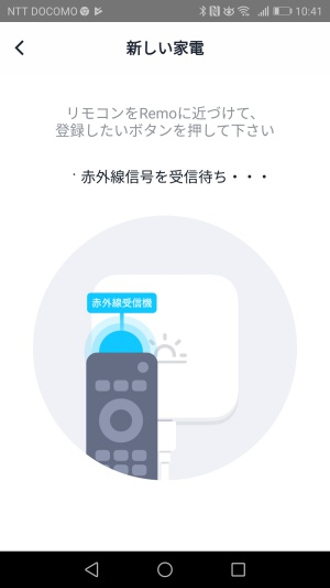 Remoアプリ12