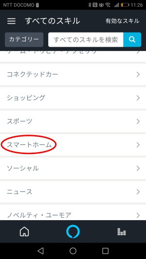 Remoアプリ17