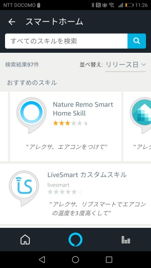 Remoアプリ18