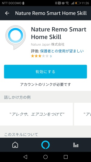 Remoアプリ19