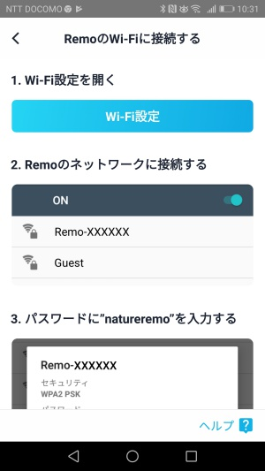 Remoアプリ3