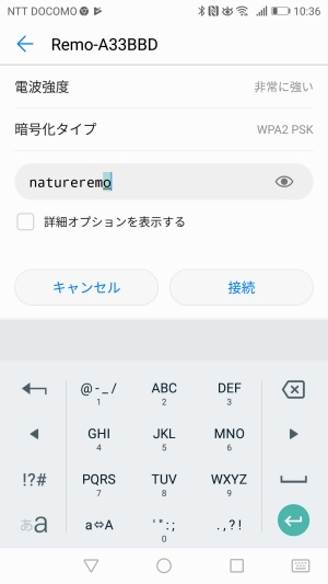 Remoアプリ5