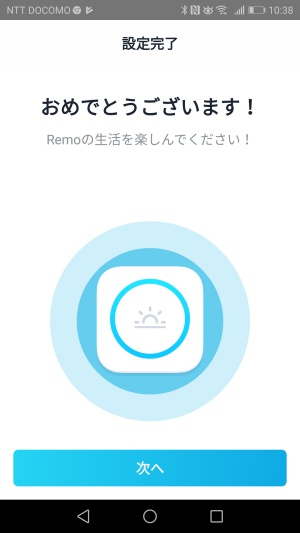 Remoアプリ8