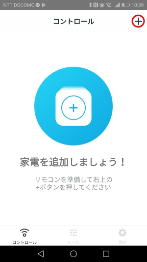 Remoアプリ9