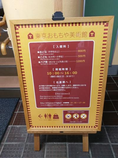 東京おもちゃ美術館5