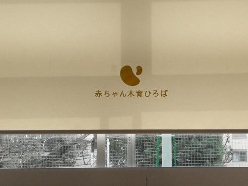 東京おもちゃ美術館6