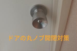 ドアの丸ノブ対策