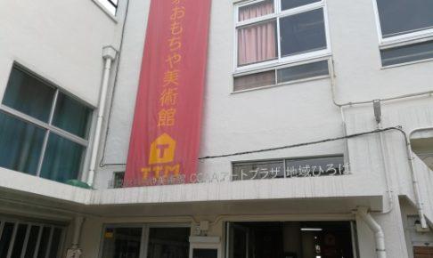 東京おもちゃ美術館2